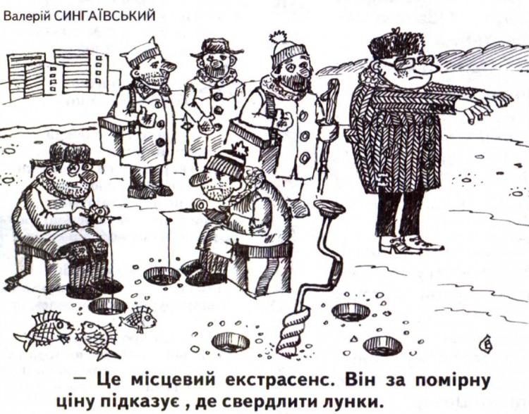 Малюнок  про риболовлю, зиму, екстрасенсів, лід журнал перець
