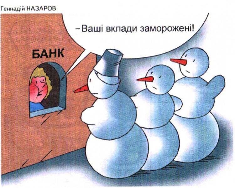 Малюнок  про банк, сніговика журнал перець