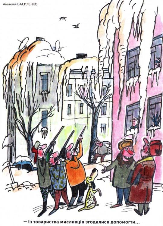 Малюнок  про бурульки, мисливців журнал перець