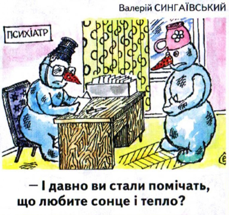 Малюнок  про сніговика, психіатрів журнал перець