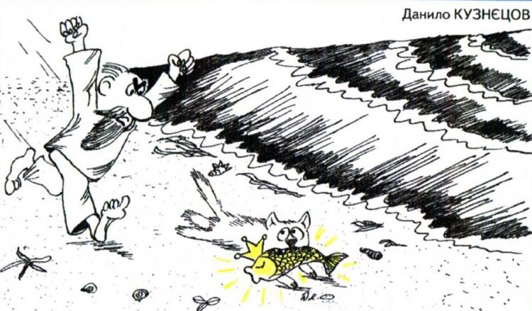 Малюнок  про золоту рибку, котів журнал перець