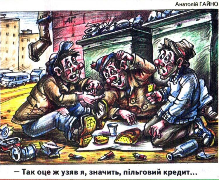 Малюнок  про кредит, бомжів журнал перець