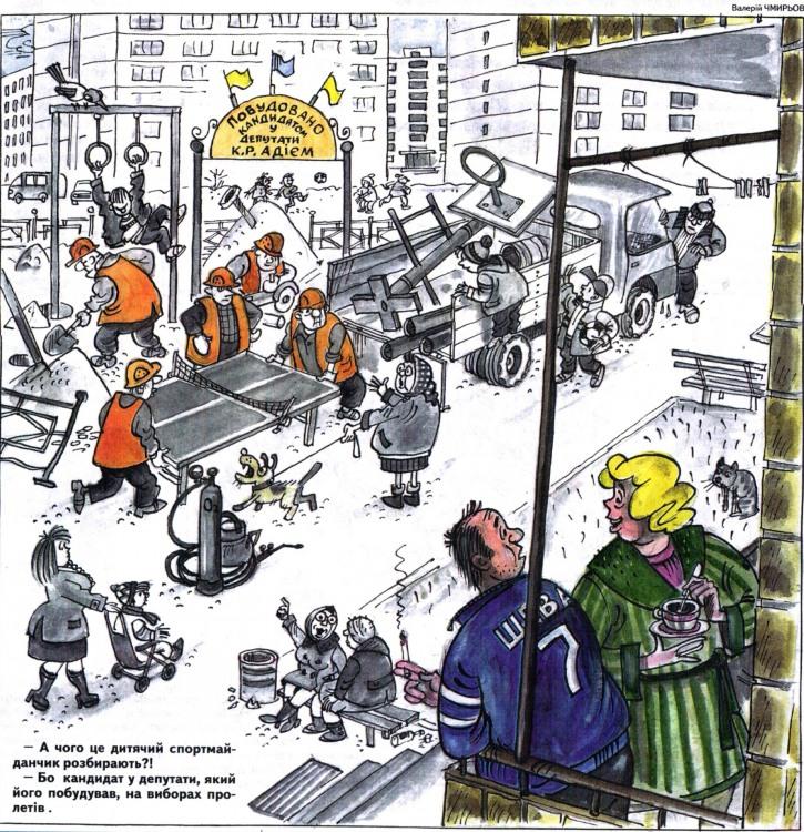 Малюнок  про вибори, депутатів журнал перець