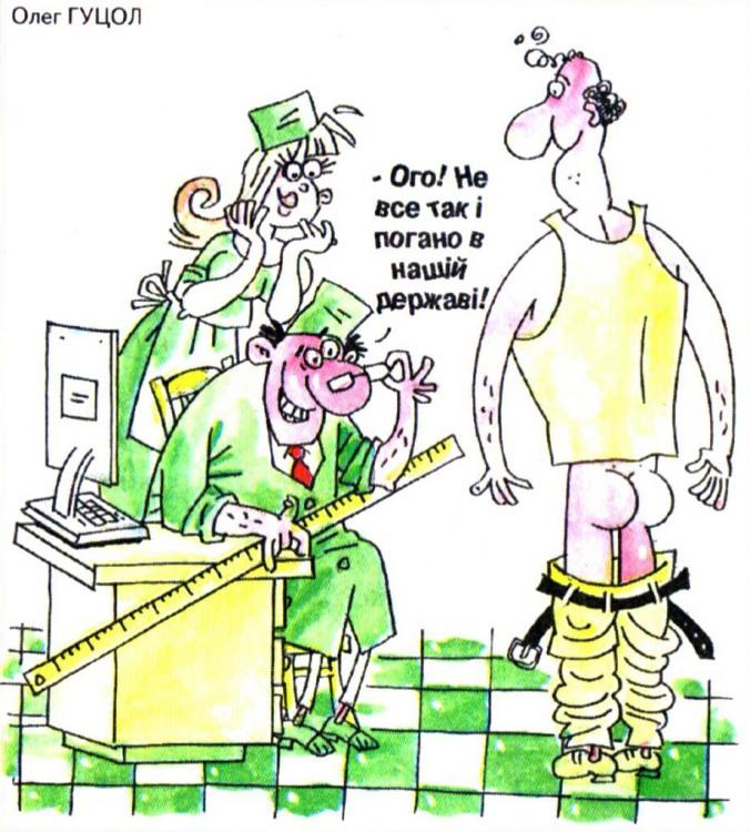 Малюнок  про лікарів, вульгарний журнал перець