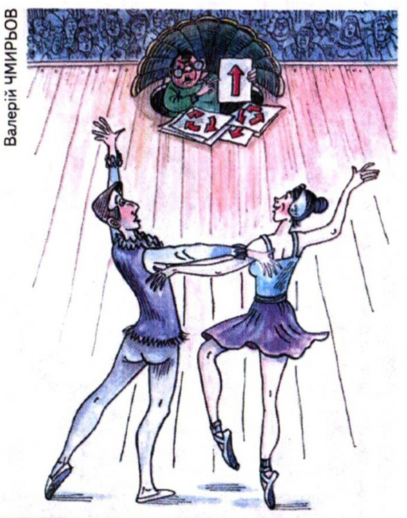 Малюнок  про балерин, суфлера журнал перець