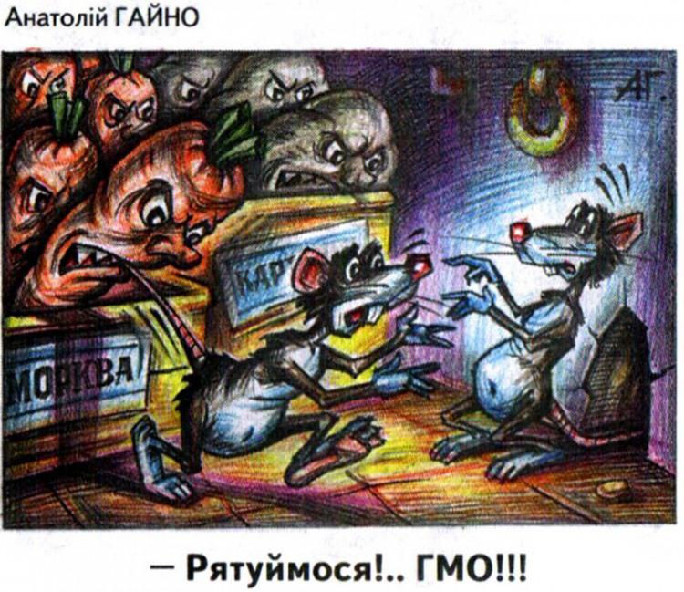 Малюнок  про щурів, гмо журнал перець