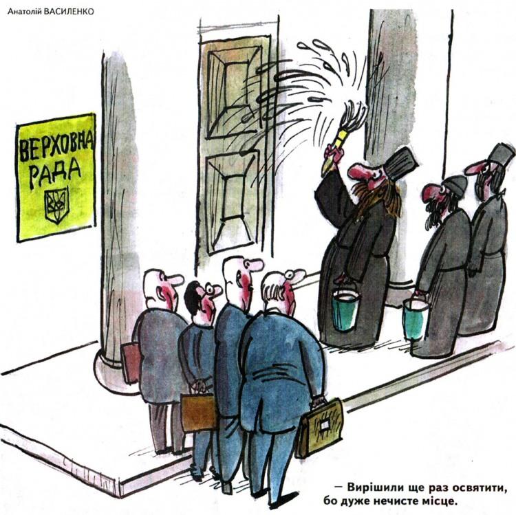Малюнок  про парламент, священиків журнал перець