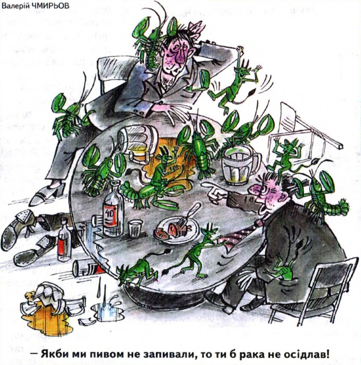 Малюнок  про алкоголіків, п'яних, раків журнал перець