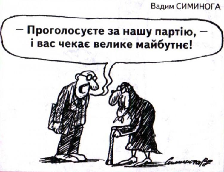 Малюнок  про вибори журнал перець