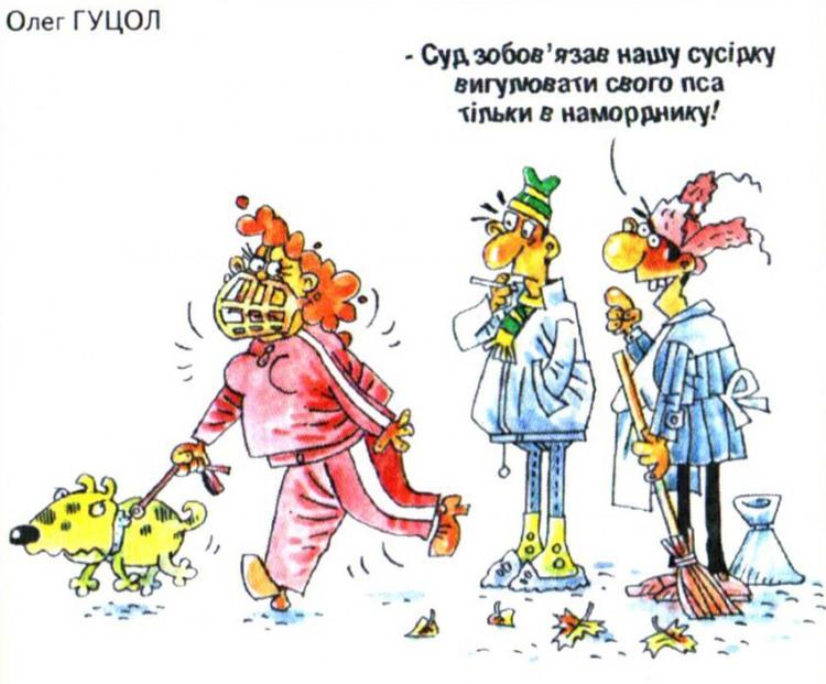 Малюнок  про намордник журнал перець