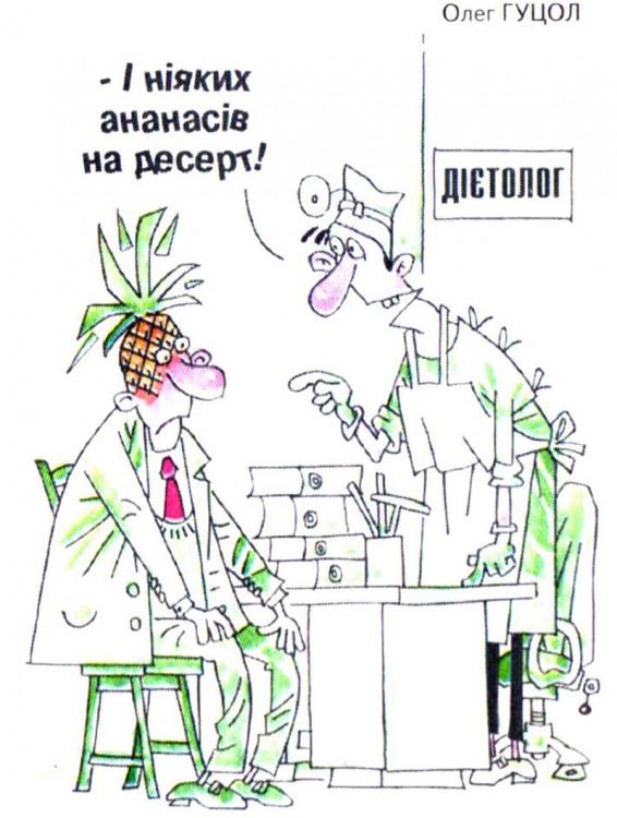 Малюнок  про дієтологів, ананас журнал перець