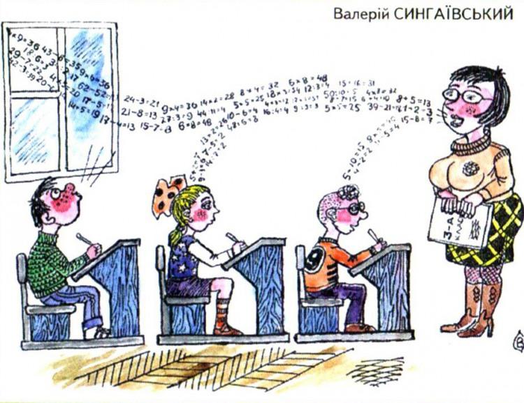 Малюнок  про школу журнал перець