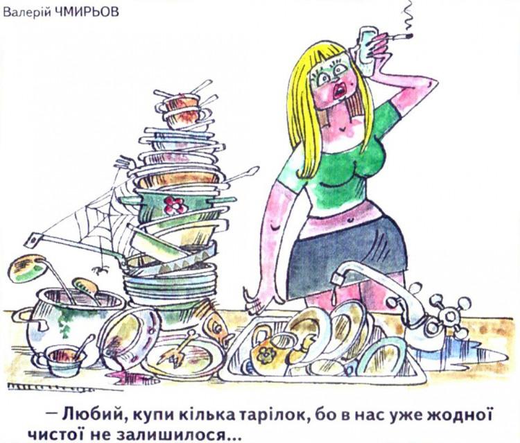 Малюнок  про посуд журнал перець