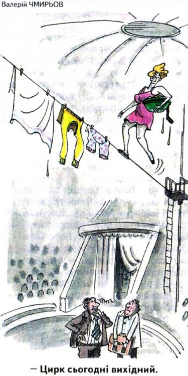 Малюнок  про цирк, білизну журнал перець