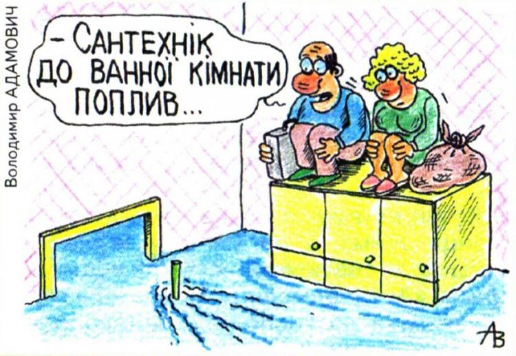 Малюнок  про сантехніків журнал перець
