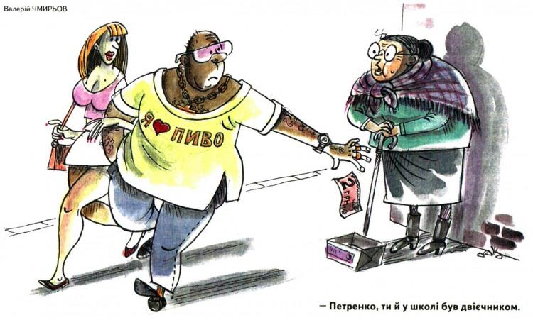Малюнок  про двієчників, жебраків журнал перець