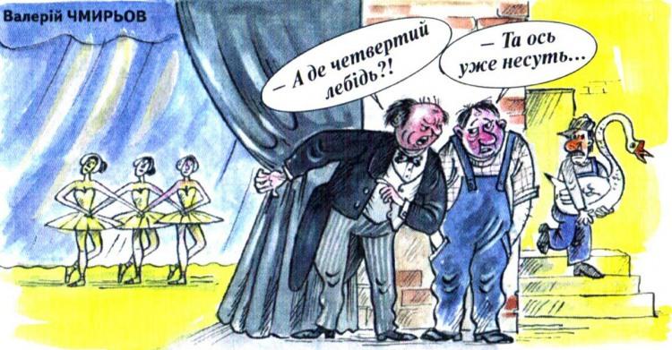 Малюнок  про балет, лебедів журнал перець
