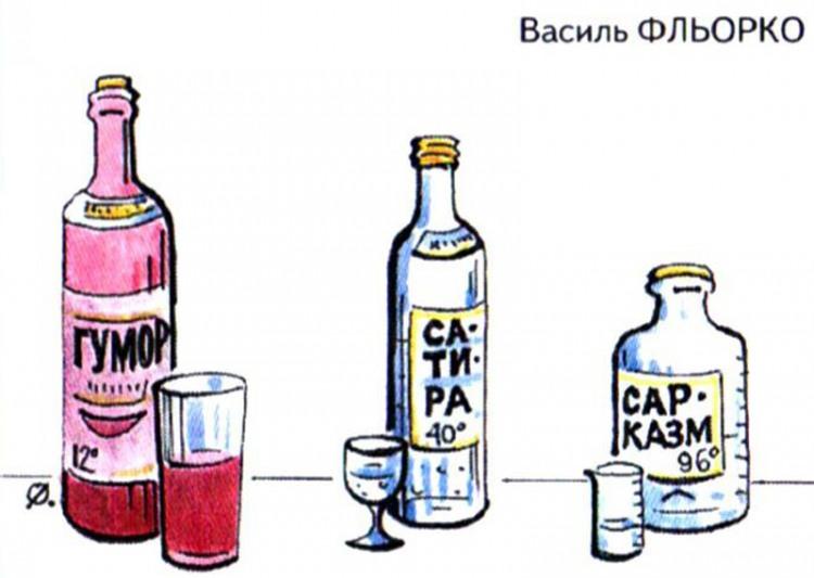 Малюнок  сатиру про гумор, сарказм журнал перець