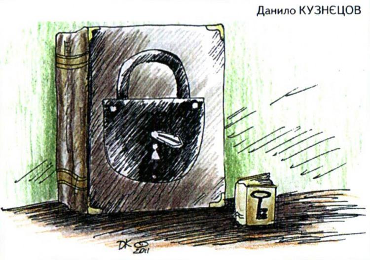 Малюнок  про книги, замки, ключ журнал перець