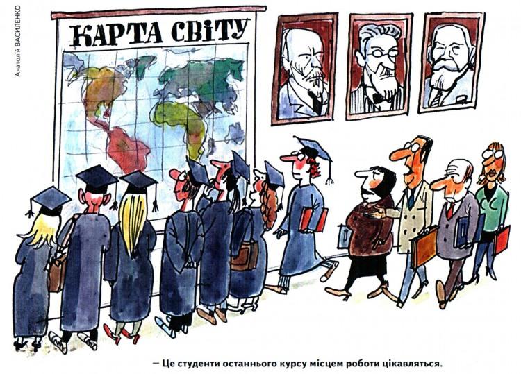 Малюнок  про студентів журнал перець