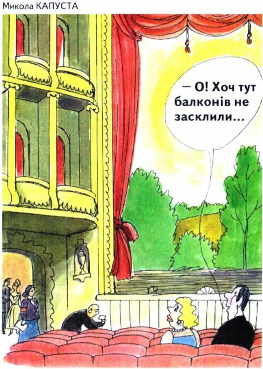 Малюнок  про театр, балкон журнал перець