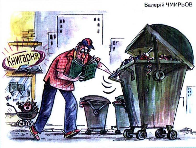 Малюнок  про читання журнал перець