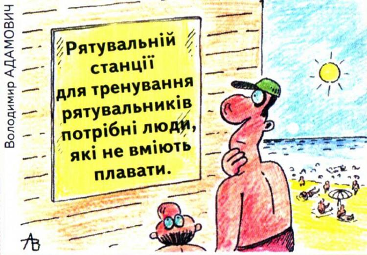Малюнок  про рятувальників, оголошення журнал перець