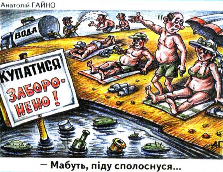 Малюнок  про пляж, забруднення журнал перець