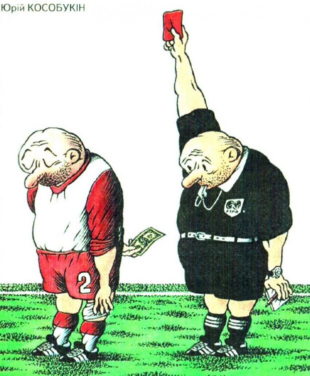 Малюнок  про футбольних суддів, хабарі журнал перець