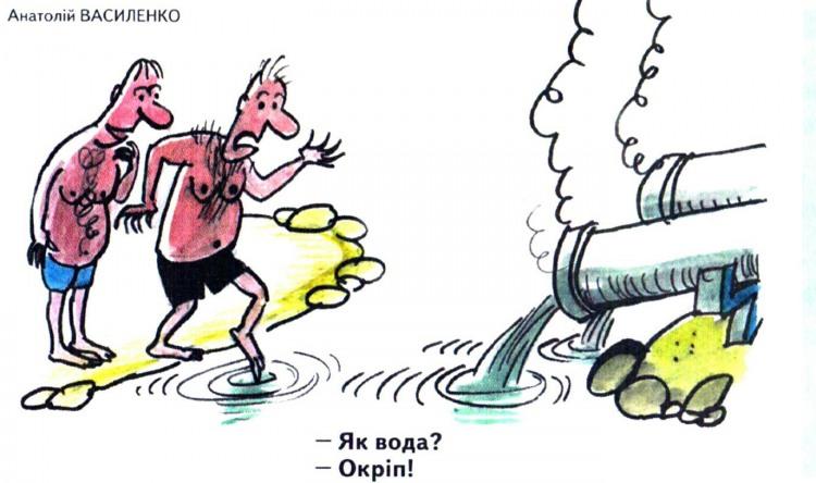 Малюнок  про воду, забруднення журнал перець