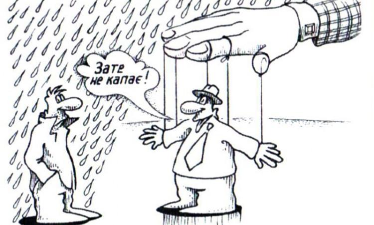 Малюнок  про маніпулювання журнал перець
