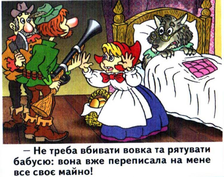 Малюнок  про червону шапочку, сірого вовка журнал перець