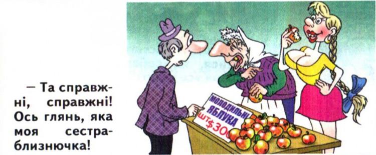 Малюнок  про яблука, шахраїв журнал перець