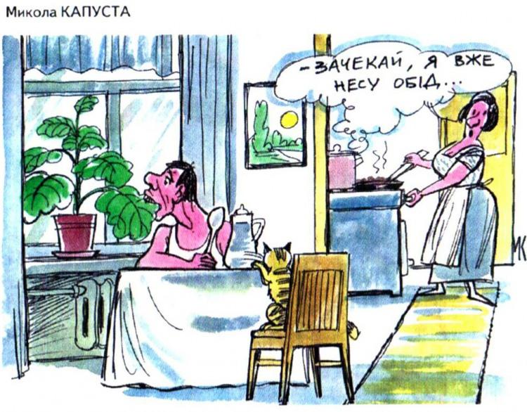 Малюнок  про чоловіка, дружину, голод, обід журнал перець