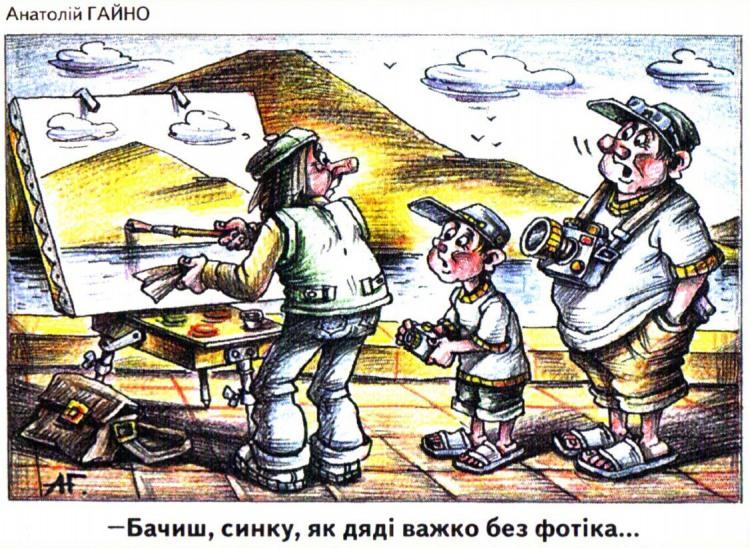 Малюнок  про художників, сина журнал перець