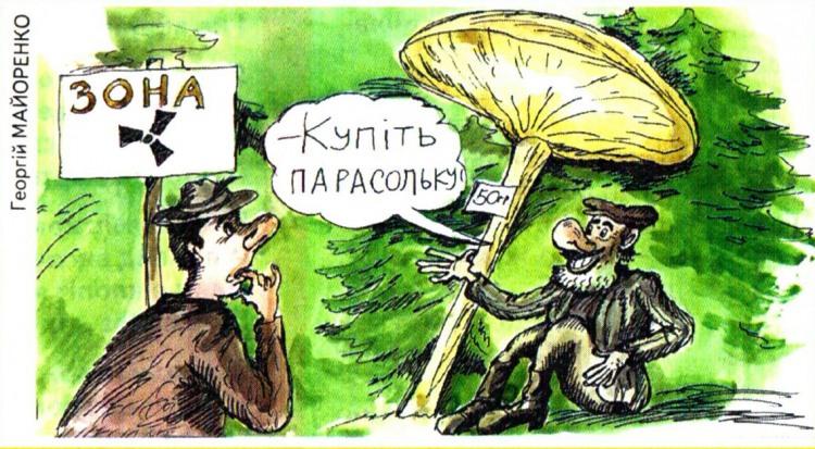 Малюнок  про гриби, парасольку, радіацію, чорний журнал перець