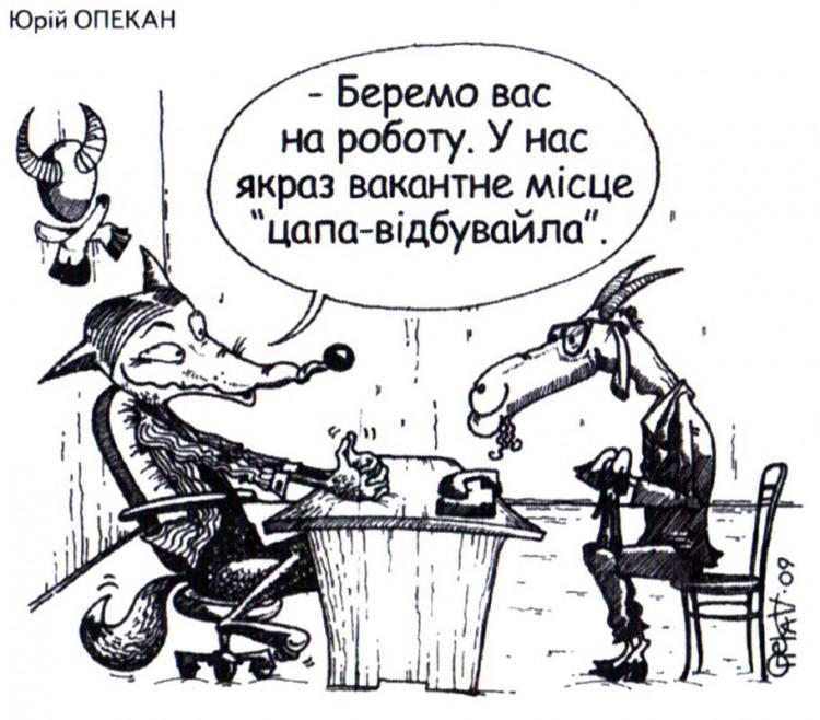 Малюнок  про цапів, прийом на роботу журнал перець