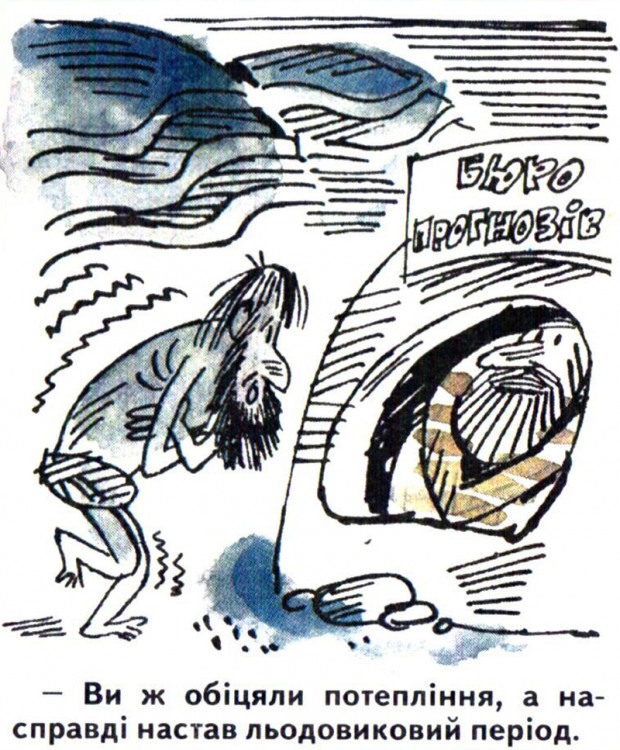 Малюнок  про метеорологів, первісних людей журнал перець