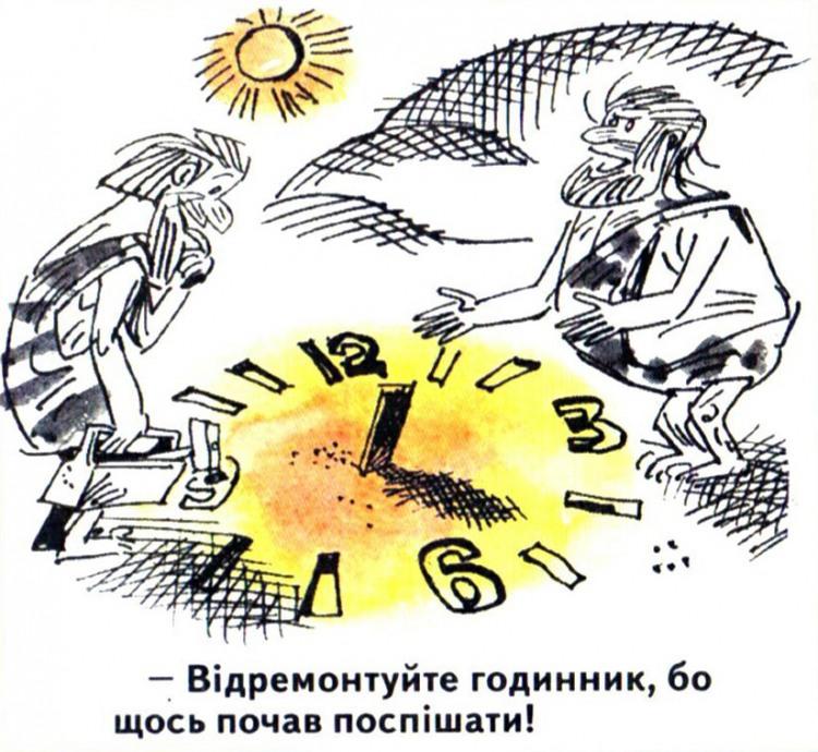 Малюнок  про годинник, первісних людей журнал перець