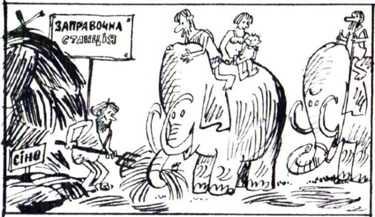 Малюнок  про мамонтів, первісних людей журнал перець
