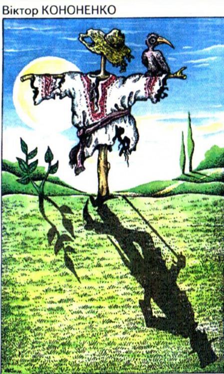 Малюнок  про опудало, тінь журнал перець
