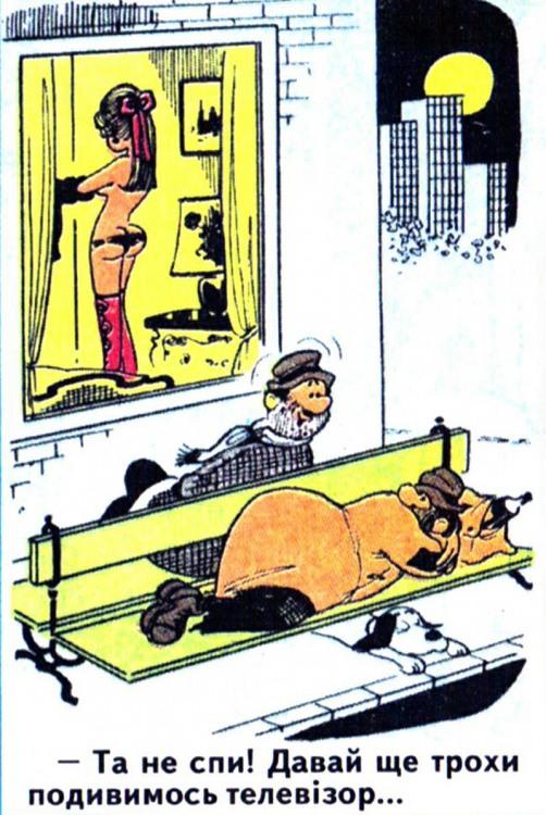 Малюнок  про підглядання, бомжів журнал перець