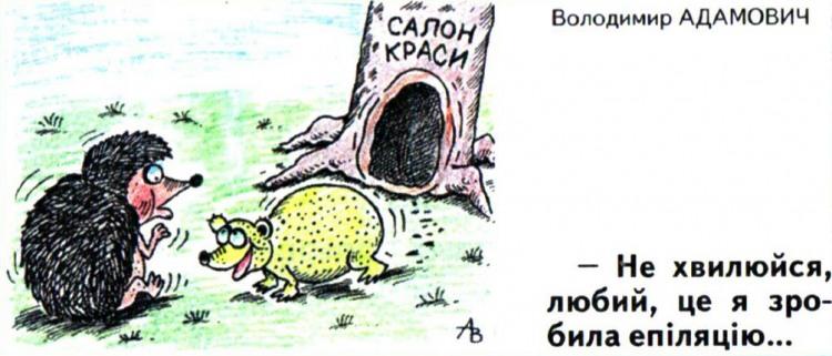 Малюнок  про їжаків журнал перець