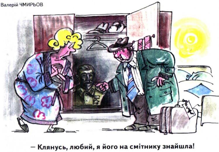 Малюнок  про шафу, сталіна журнал перець