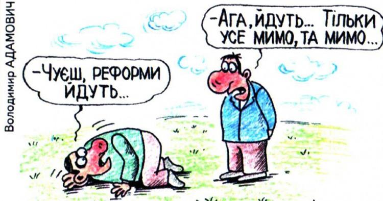 Малюнок  про реформи журнал перець