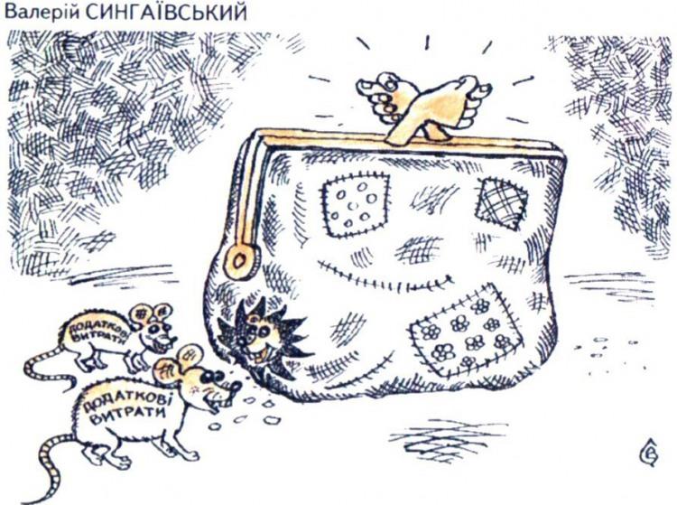 Малюнок  про гаманець, витрати журнал перець