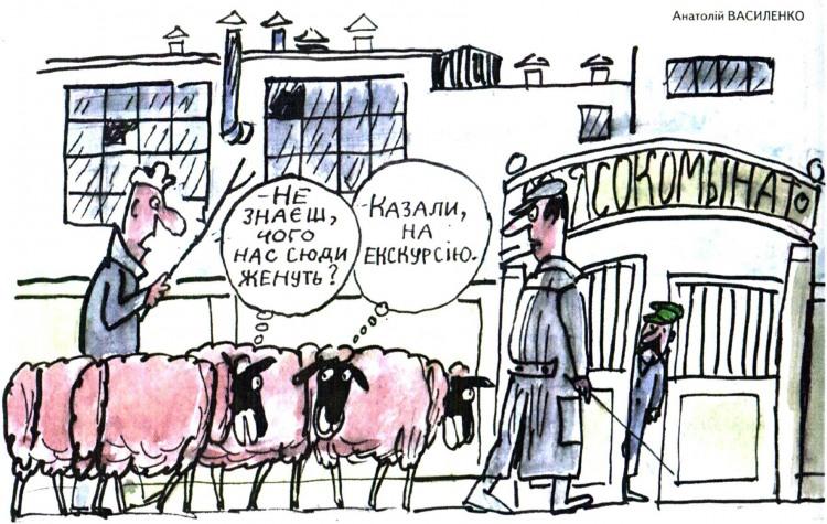 Малюнок  про баранів, чорний журнал перець
