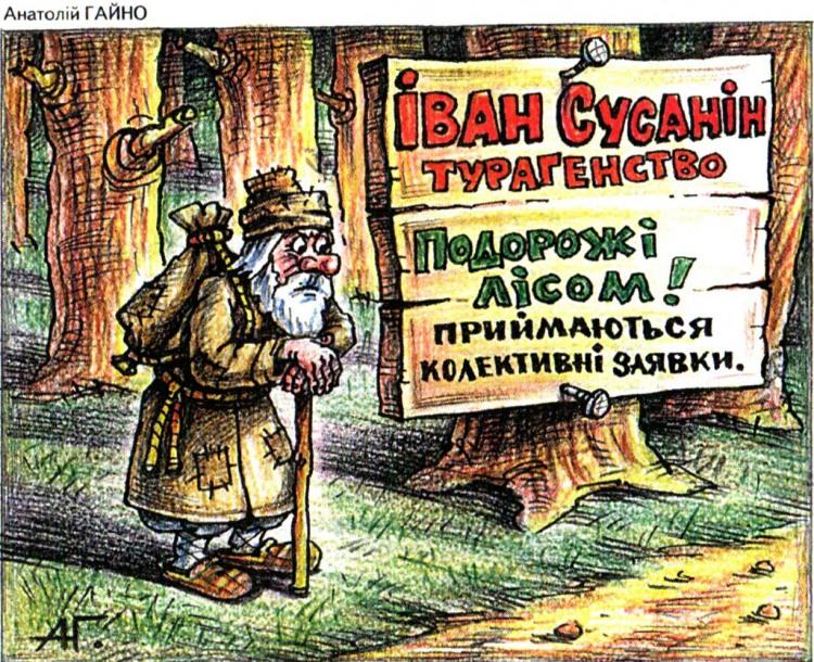 Малюнок  про сусаніна івана, реклама журнал перець