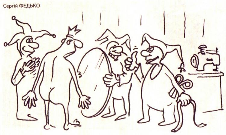 Малюнок  про короля, роздягнених людей, блазня журнал перець