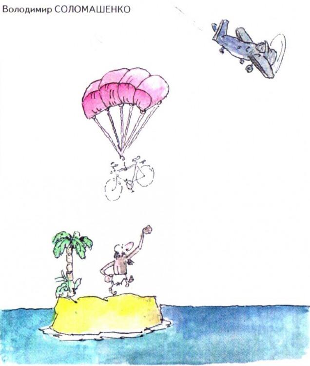 Малюнок  про безлюдний острів, велосипед журнал перець